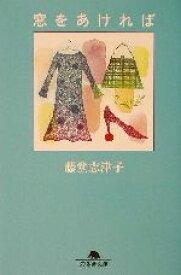 【中古】 窓をあければ 幻冬舎文庫/藤堂志津子(著者) 【中古】afb