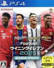 【中古】 eFootball ウイニングイレブン 2021 SEASON UPDATE /PS4 【中古】afb