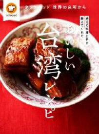 【中古】 地元の料理上手が教えてくれたおいしい台湾レシピ クックパッド世界の台所から /クックパッド(監修) 【中古】afb