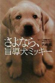 【中古】 さよなら、盲導犬ミッキー /近藤靖(著者) 【中古】afb