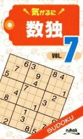 【中古】 気がるに数独(VOL.7) /ニコリ(編者) 【中古】afb