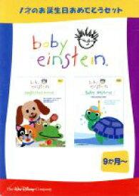 【中古】 ベイビー・アインシュタイン 1才のお誕生日おめでとうセット /(キッズ) 【中古】afb