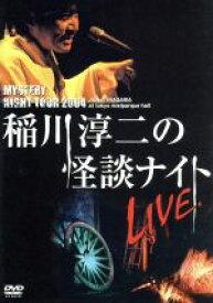 【中古】 MYSTERY NIGHT TOUR 2004 稲川淳二の怪談ナイト ライブ盤 /稲川淳二 【中古】afb