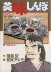 【中古】 美味しんぼ(66) 究極の紅茶 ビッグC/花咲アキラ(著者) 【中古】afb