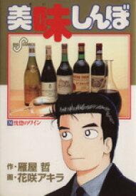 【中古】 美味しんぼ(74) 恍惚のワイン ビッグC/花咲アキラ(著者) 【中古】afb