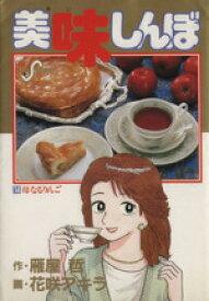 【中古】 美味しんぼ(14) 母なるりんご ビッグC/花咲アキラ(著者) 【中古】afb