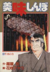 【中古】 美味しんぼ(6) ビッグC/花咲アキラ(著者) 【中古】afb