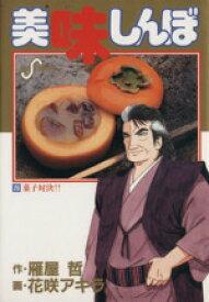 【中古】 美味しんぼ(26) 菓子対決!! ビッグC/花咲アキラ(著者) 【中古】afb