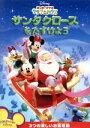 【中古】 ミッキーマウス クラブハウス サンタクロースをたすけよう /(ディズニー) 【中古】afb