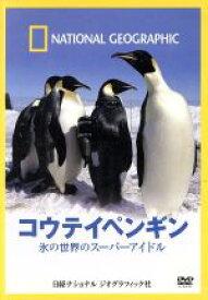 【中古】 ナショナル ジオグラフィック コウテイペンギン 氷の世界のスーパーアイドル /(ドキュメンタリー) 【中古】afb