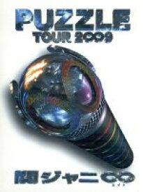【中古】 関ジャニ8 TOUR 2∞9 PUZZLE ∞showドキュメント盤 /関ジャニ∞ 【中古】afb