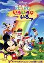 【中古】 ミッキーマウス クラブハウス いろいろな いろ /(ディズニー) 【中古】afb