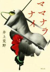 【中古】 ママナラナイ /井上荒野(著者) 【中古】afb