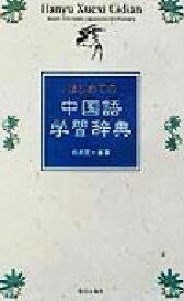 【中古】 はじめての中国語学習辞典 /相原茂(著者) 【中古】afb