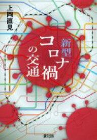 【中古】 新型コロナ禍の交通 /上岡直見(著者) 【中古】afb