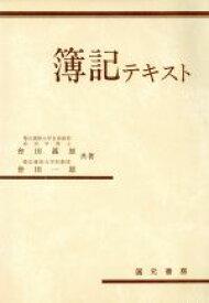 【中古】 簿記テキスト /会田義雄,会田一雄【共著】 【中古】afb