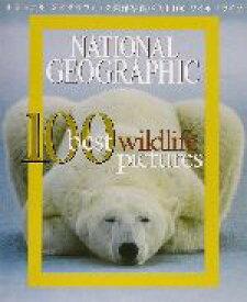【中古】 ナショナルジオグラフィック傑作写真ベスト100 ワイルドライフ /ナショナルジオグラフィック(編者) 【中古】afb