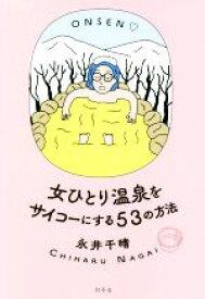 【中古】 女ひとり温泉をサイコーにする53の方法 /永井千晴(著者) 【中古】afb