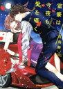 【中古】 富豪は今夜も愛を囁く Sgirl C/月島綾(著者) 【中古】afb