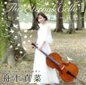 【中古】 The Eternal Cello II〜哀愁〜 /舟木真菜,井田結貴乃(hp),西本咲希(p) 【中古】afb