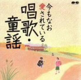【中古】 今もなお愛されている唱歌・童謡 /(オムニバス) 【中古】afb