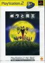 【中古】 ボクと魔王 PS2 the Best(再販) /PS2 【中古】afb