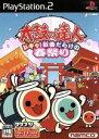 【中古】 太鼓の達人 ドキッ!新曲だらけの春祭り /PS2 【中古】afb