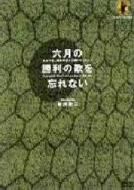 【中古】 六月の勝利の歌を忘れない DVD−BOX /(サッカー) 【中古】afb
