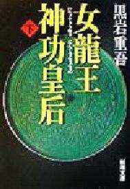 【中古】 女龍王神功皇后(下) 新潮文庫/黒岩重吾(著者) 【中古】afb