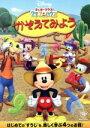 【中古】 ミッキーマウス クラブハウス かぞえてみよう /(ディズニー) 【中古】afb