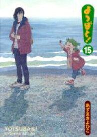 【中古】 よつばと!(15) 電撃C/あずまきよひこ(著者) 【中古】afb