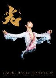 【中古】 羽生結弦大型写真集 光−Be the Light− YUZURU HANYU PHOTOBOOK EXHIBITION AND ICE SHOW 201 【中古】afb