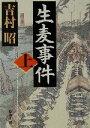 【中古】 生麦事件(上) 新潮文庫/吉村昭(著者) 【中古】afb