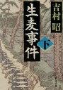 【中古】 生麦事件(下) 新潮文庫/吉村昭(著者) 【中古】afb