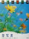 【中古】 花写真 上手になるための18のルール /写真の学校東京写真学園(その他) 【中古】afb