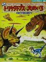 【中古】 恐竜トリケラトプスの大めいろ ジュラ紀クレーターへの道 たたかう恐竜たち別巻/黒川光広(著者) 【中古】afb