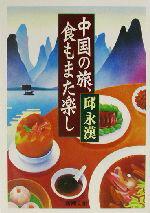 【中古】 中国の旅、食もまた楽し 新潮文庫/邱永漢(著者) 【中古】afb