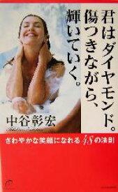 【中古】 君はダイヤモンド。傷つきながら、輝いていく。 さわやかな笑顔になれる48の法則 /中谷彰宏(著者) 【中古】afb