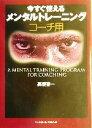 【中古】 今すぐ使えるメンタルトレーニング コーチ用(コーチ用) /高妻容一(著者) 【中古】afb