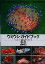 【中古】 ウミウシガイドブック(3) バリとインドネシアの海から /殿塚孝昌(著者) 【中古】afb