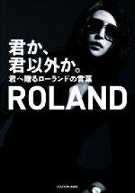 【中古】 君か、君以外か。 君へ贈るローランドの言葉 /ROLAND(著者) 【中古】afb