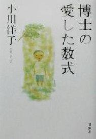 【中古】 博士の愛した数式 /小川洋子(著者) 【中古】afb