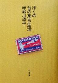 【中古】 ぼくの昔の東京生活 /赤瀬川原平(著者) 【中古】afb