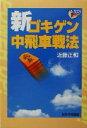 【中古】 新ゴキゲン中飛車戦法 パワーアップシリーズ/近藤正和(著者) 【中古】afb