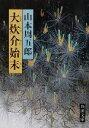 【中古】 大炊介始末 新潮文庫/山本周五郎(著者) 【中古】afb