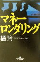 【中古】 マネーロンダリング 幻冬舎文庫/橘玲(著者) 【中古】afb