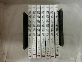 【中古】送料無料 結婚指輪物語 1〜7巻セット 続刊あり ビッグガンガン スクウェア・エニックス めいびい