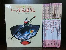 【中古】【全巻セット】みんなでよもう!日本の昔話 全12巻セット チャイルド本社【送料無料】