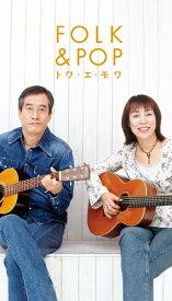 CD-BOX トワ・エ・モワ FOLK & POP【通販限定商品】