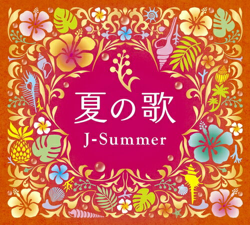 [送料無料] CD 夏の歌 〜 J-サマー 〜【通販限定商品】